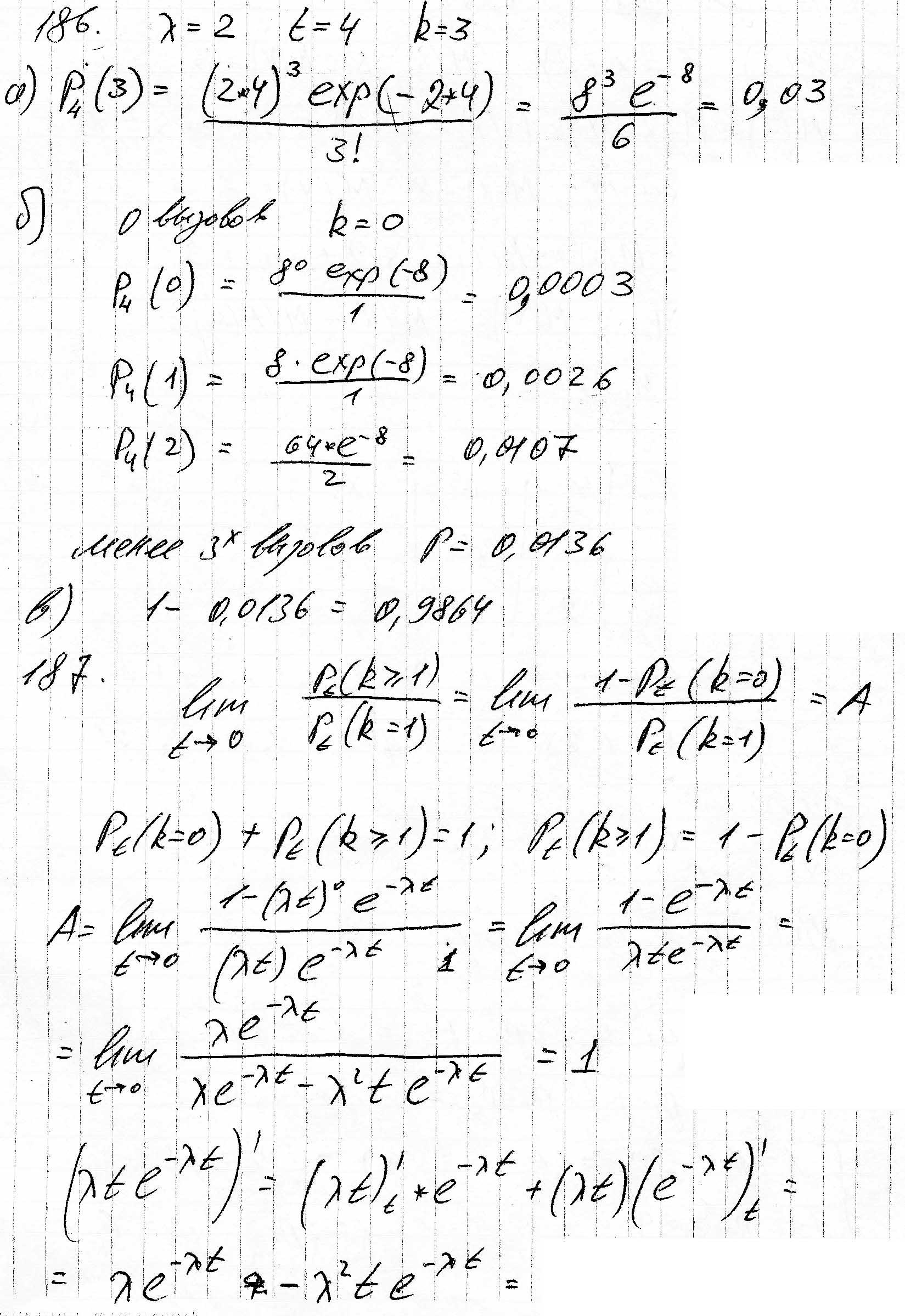 Демидович решебник интегралы